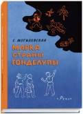 Софья Могилевская - Марка страны Гонделупы обложка книги