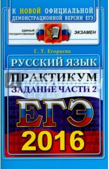 ЕГЭ 2016. Русский язык. Подготовка к выполнению части 2 - Галина Егораева