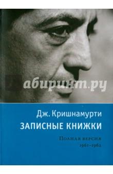 Записные книжки. Полная версия. 1961-1962 гг. - Джидду Кришнамурти
