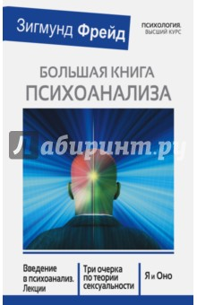 Большая книга психоанализа. Введение в психоанализ - Зигмунд Фрейд