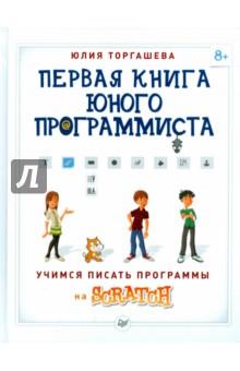 Купить Юлия Торгашева: Первая книга юного программиста. Учимся писать программы на Scratch ISBN: 978-5-496-01790-9