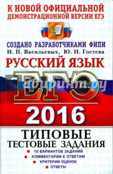 ЕГЭ 2016. Русский язык. Типовые тестовые задания - Васильевых, Гостева