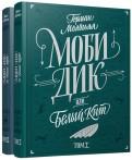 Герман Мелвилл - Моби Дик, или Белый кит. В 2-х томах обложка книги