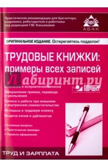 Трудовые книжки. Примеры всех записей - Г. Касьянова