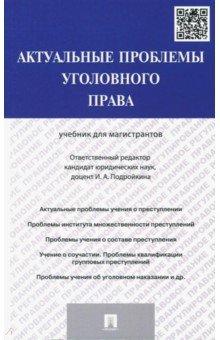 Актуальные проблемы уголовного права. Учебник для магистрантов - Подройкина, Серегина, Грошев