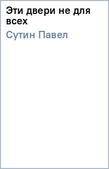 Эти двери не для всех - Павел Сутин