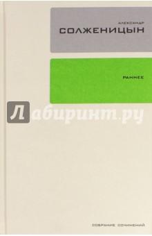 Собрание сочинений в 30-ти томах. Том 18. Ранняя проза. Стихи - Александр Солженицын