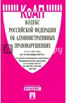 Кодекс Российской Федерации об административных правонарушениях по состоянию на 10.10.15 г.