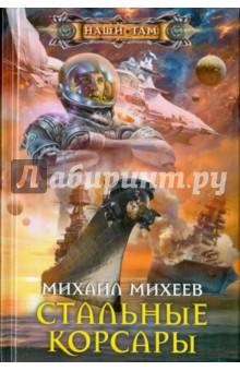 Стальные корсары - Михаил Михеев