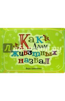Купить Вера Шевченко: Как Адам животных назвал. Стихи для детей ISBN: 978-966-2640-04-5