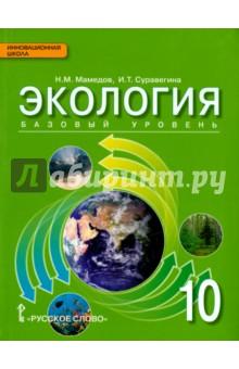 Экология. 10 класс. Учебник. Базовый уровень. ФГОС - Суравегина, Мамедов