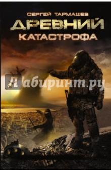Древний. Книга 1. Катастрофа - Сергей Тармашев