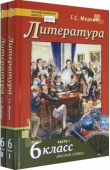 Учебник по русскому языку ладыженской 7 класс читать онлайн