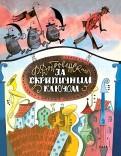 Роальд Добровенский - За Скрипичным Ключом обложка книги