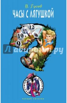 Часы с лягушкой - Валерий Гусев