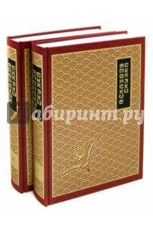 Японские народные сказки. В 2-х томах обложка книги