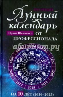 Полный лунный календарь от профессионала на 10 лет (2016-2025) - Ирина Шевченко