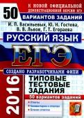 Варианты по русскому языку 2016