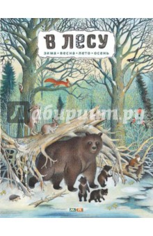 В лесу - Петр Багин