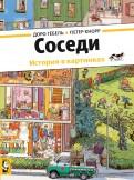 Доро Гёбель - Соседи обложка книги