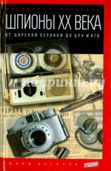 Шпионы XX века. От царской охранки до ЦРУ и КГБ - Джеффри Ричелсон