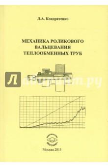 Механика роликового вальцевания теплообменных труб - Леонид Кондратенко