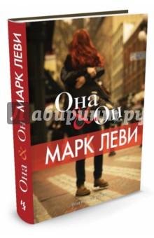 Купить Марк Леви: Она & Он ISBN: 978-5-389-09876-3