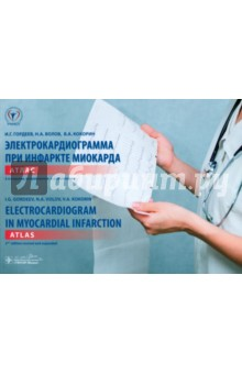 Электрокардиограмма при инфаркте миокарда. Атлас на русском и английском языках - Гордеев, Волов, Кокорин