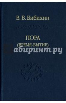 Пора (время-бытие) - Владимир Бибихин