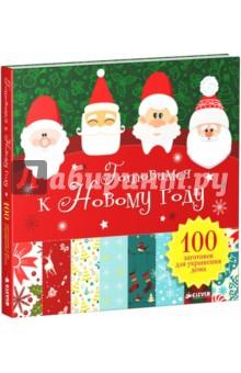 Готовимся к Новому году. 100 заготовок обложка книги
