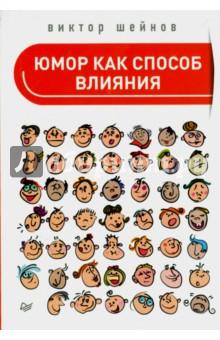 Юмор как способ влияния - Виктор Шейнов