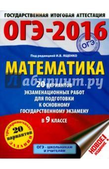 ОГЭ-16. Математика. 20 вариантов экзаменационных работ