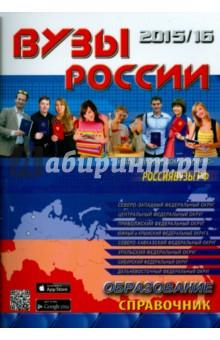 ВУЗы России 2015/16. Справочник