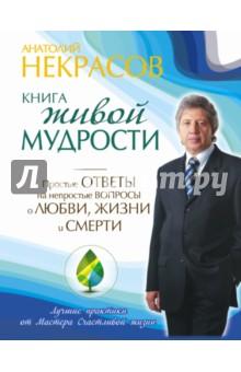 Книга живой мудрости. Простые ответы на непростые вопросы - Анатолий Некрасов