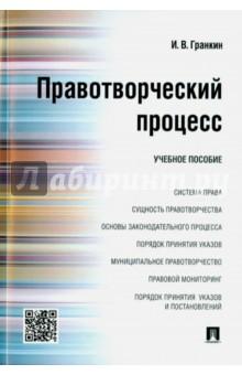 Правотворческий процесс. Учебное пособие - Игорь Гранкин