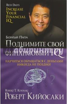 Поднимите свой финансовый IQ - Роберт Кийосаки