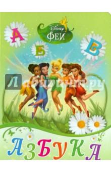 Купить Азбука. Феи ISBN: 978-5-378-25436-1