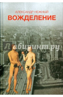 Вожделение - Александр Нежный