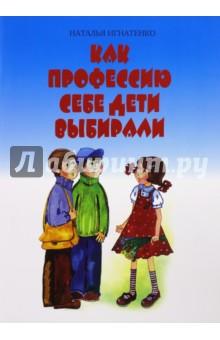 Как профессию себе дети выбирали - Наталья Игнатенко