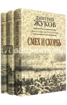 Избранное. В 3-х томах - Дмитрий Жуков
