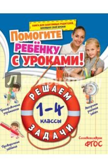 Решаем задачи. 1-4 классы. ФГОС - Анна Горохова