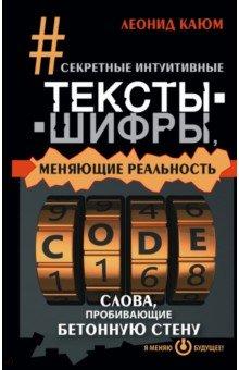 Секретные интуитивные тексты-шифры - Леонид Каюм