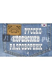 Русско-корейский разговорник - София Тортика