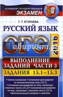 Купить Галина Егораева: ОГЭ Русский язык. Выполнение заданий части 3 ISBN: 978-5-377-09895-9