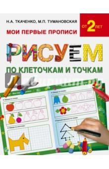 Ткаченко, Тумановская - Рисуем по клеточкам и точкам обложка книги