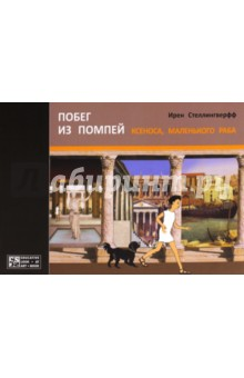 Купить Ирен Стеллингверфф: Побег из Помпей Ксеноса, маленького раба ISBN: 978-5-91383-140-8