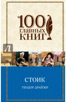 Купить Теодор Драйзер: Стоик ISBN: 978-5-699-83395-5