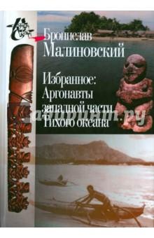 Избранное. Аргонавты западной части Тихого океана - Бронислав Малиновский