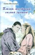 Елена Шолохова - Плохой, жестокий, самый лучший обложка книги
