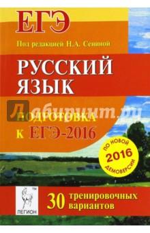 Подготовка к ЕГЭ по русскому языку 2 16 — онлайн курс